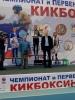Итоги Чемпионата и первенства России по кикбоксингу, Иркутск_5