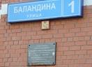 Открытие мемориальной доски в память о полковнике Баландине А.В.